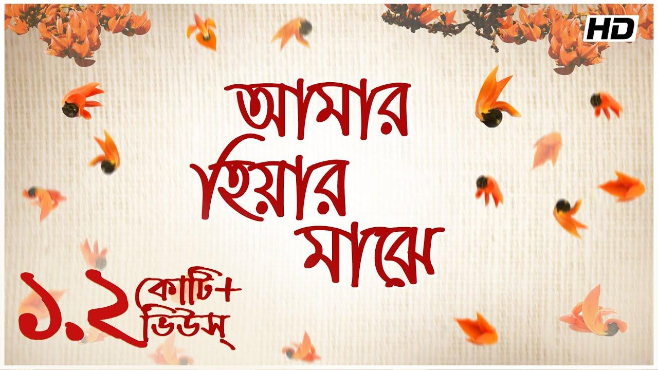 Amar Hiyar Majhe (আমার  হিয়ার  মাঝে )   Rabindra Sangeet    Sanchita Roy   SVF Devotional