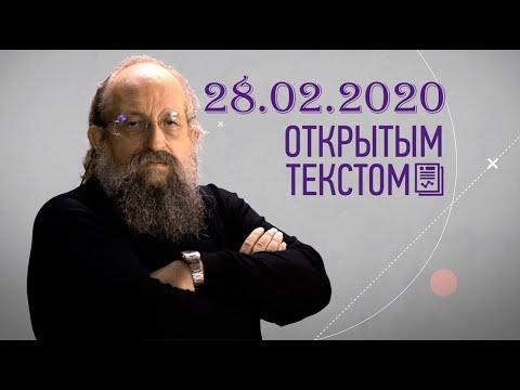Анатолий Вассерман - Открытым текстом 28.02.2020