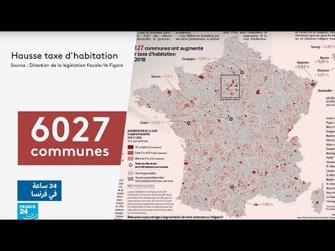زيادة الضريبة على السكن في بعض بلديات فرنسا عكس خطة ماكرون لإلغائها!  - 13:55-2018 / 10 / 15