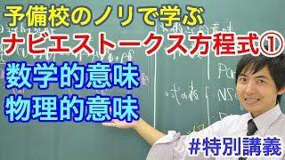 【大学物理】ナビエストークス方程式①(数学的・物理的意味)/全4回【流体力学】