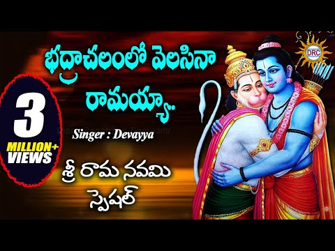 Bhadrachalamlo Velasinavanta Ramayya Song ||Lord Sri Rama Devotional Songs