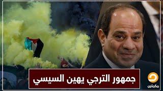 جمهور الترجي يهين السيسي في مصر وتونس || أحمد العربي يعلق ع الهوا