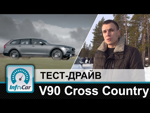 Volvo V90 Cross Country тест драйв InfoCar.ua Вольво В90 КроссКантри