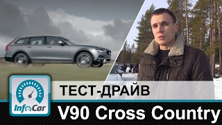Volvo V90 Cross Country   тест драйв InfoCar ua (Вольво В90 КроссКантри)