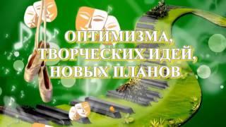 видео День работника культуры России
