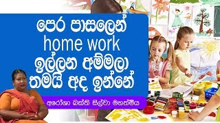 පෙර පාසලෙන්  home work ඉල්ලන අම්මලා තමයි අද ඉන්නේ | Piyum Vila | 15-10-2019 | Siyatha TV Thumbnail