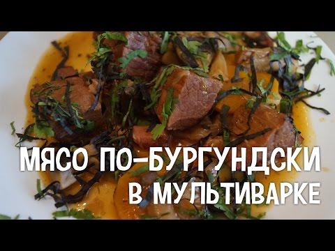 Тушеное мясо в мультиварке