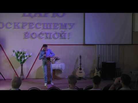 Проповедь Гостев Александр 12 05 19