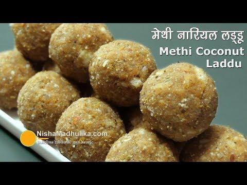 Methi Ke Ladoo । मेथी नारियल के लड्डू । Methi Coconut Laddu Recipe
