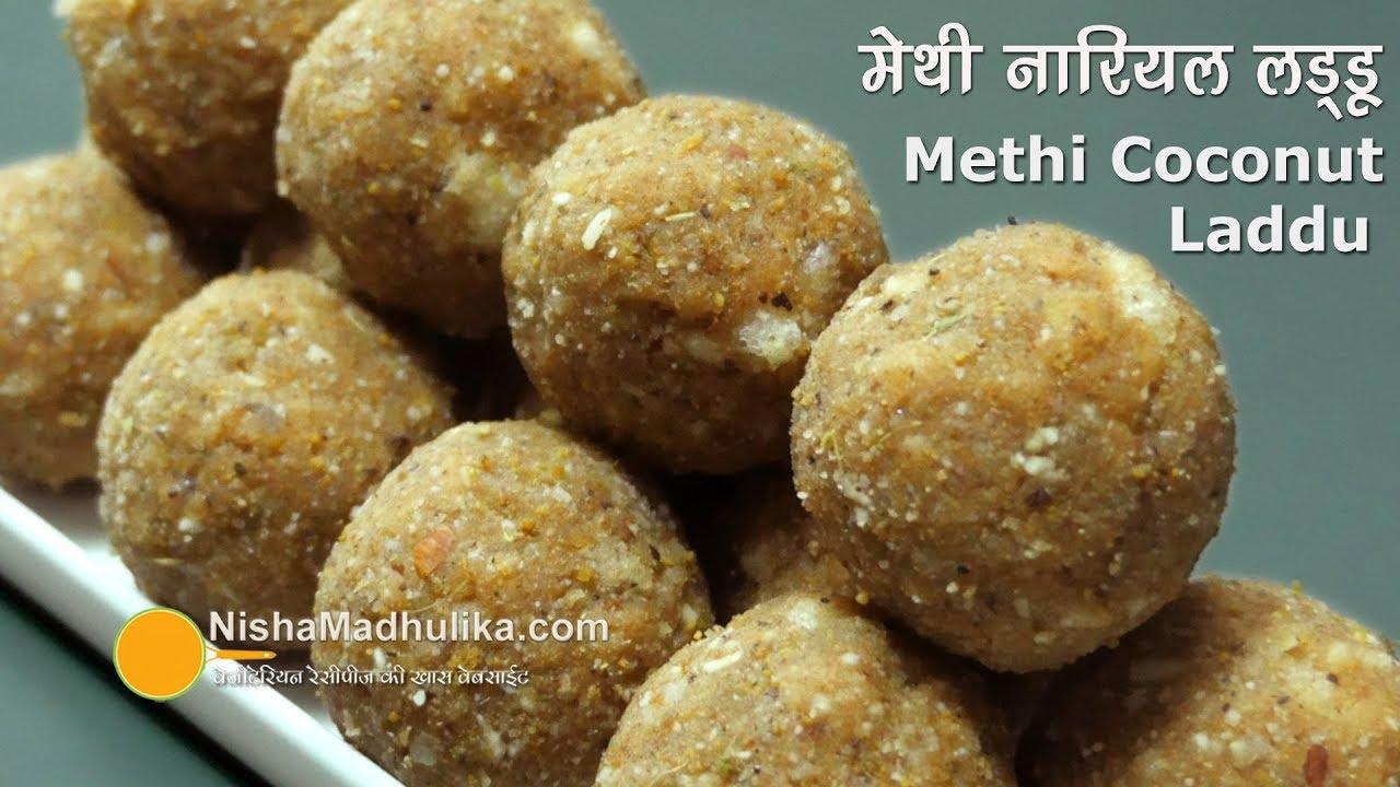 Download Methi Ke Ladoo । मेथी नारियल के लड्डू । Methi Coconut Laddu Recipe