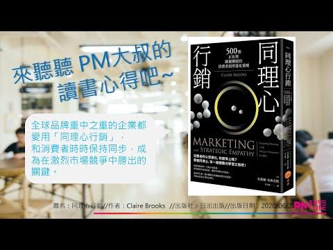 【PM讀書會】同理心行銷:500強正在用,顛覆傳統的消費者洞察進化策略