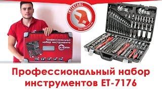 Профессиональный набор инструментов INTERTOOL ET-7176. Подробный обзор набора.