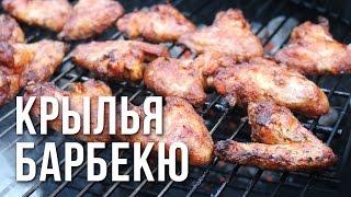 Куриные крылышки BBQ на гриле weber