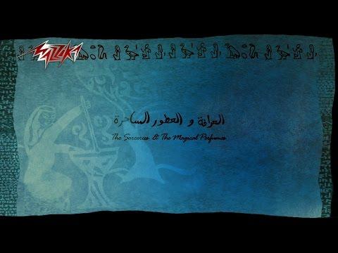 Baleih ElArafa We ElOtoor ElSaheraSingle - Omar Khairat باليه العرافةوالعطورالساحرة - عمر خيرت