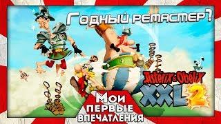Asterix & Obelix XXL 2 (2018, PC) - РЕМАСТЕР ИГРЫ ДЕТСТВА!
