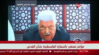 كلمة الرئيس محمود عباس على هامش مؤتمر سفارة فلسطين بالقاهرة بشأن القدس