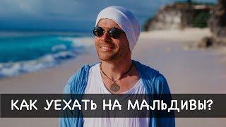 видео Путевка в солнечные Мальдивы из Алматы. Цена отдыха на Мальдивах с вылетом из Казахстана