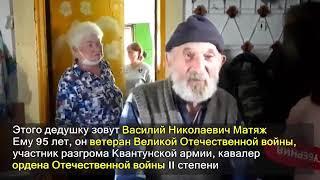 Ветеран ВОВ, Хабаровский край
