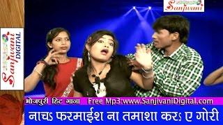 HD नाचा फरमाईस न तमाशा करा ए गोरी || 2014 New Top Bhojpuri Song || Dharmendra Akela