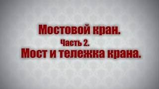 Мостовой кран.Мост и тележка.часть 2.(, 2017-10-03T18:05:39.000Z)