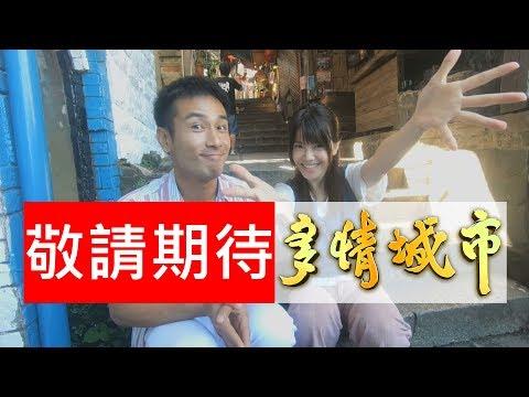 【多情城市 獨家花絮】第一次合作的志龍&如萍 究竟會擦出什麼火花呢?