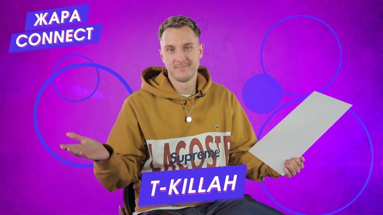 T-Killah / ЖАРА Connect
