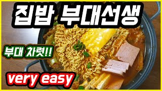 부대찌개 만들기 레시피 대공개(초간단)/ Budaejj…