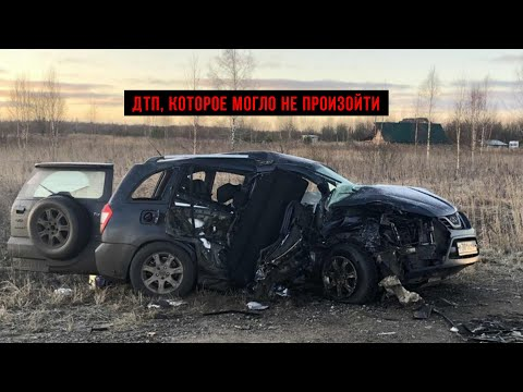 ДТП, которое могло не произойти. 4 погибших