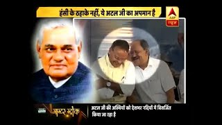 Master Stroke: BJP ministers joke, laugh during Atal Bihari Vajpayee's ash immersion in Ch