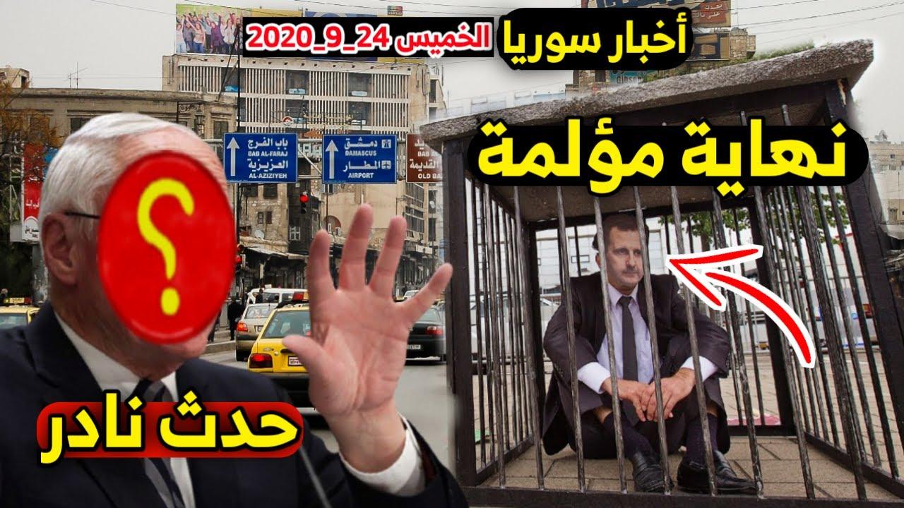 دولة أوروبية تعلنها وهذا مصيـ.ر بشـ.آر الأسد | وحدث نادر في مناطق سيطرة النظام | أهم أخبار سوريا