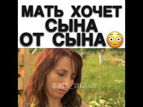 Русская мама хочет сына