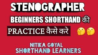 BEGINNERS PRACTICE कैसे करे|| STENOGRAPHER|| SHORTHAND LEARNERS|| NITIKA GOYAL