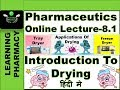 Introduction To Drying Process ||Part 1 || Pharmacy Online Lecture-8.1 |  In Hindi | हिंदी में