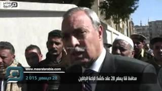 مصر العربية | محافظ قنا يسلم 28 عقد كشك للباعة الجائلين