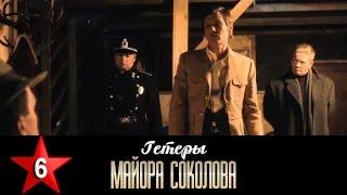 Гетеры майора Соколова 6 серия / 1 сезон / Сериал / HD 1080p