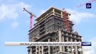 الإجراءات الحكومية ونظام الحوافز يوقف مشروعا استثماريا في وسط عمان (15/9/2019)