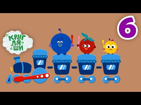 Кругляши - Чистим зубки   Мультфильмы для малышей - 6 серия