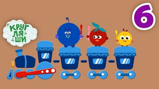Кругляши - Чистим зубки | Мультфильмы для малышей - 6 серия