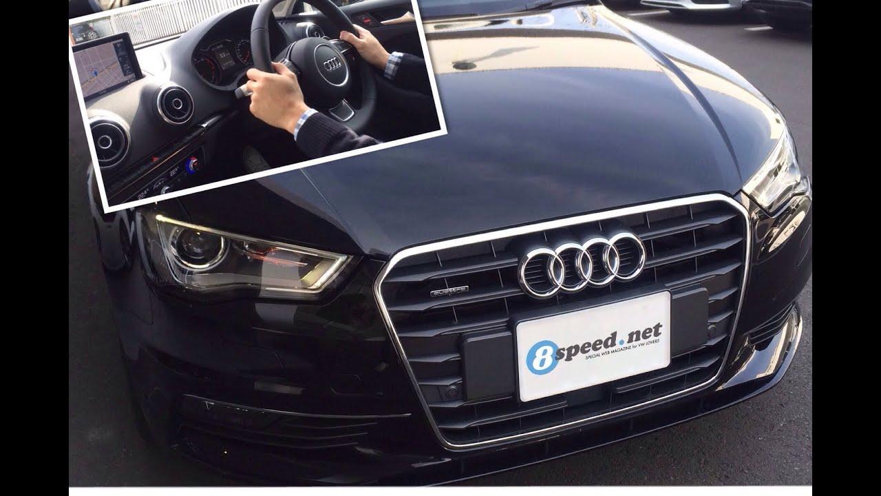 Audi A3 Sedan >> Audi A3 Sedan 1.8 TFSI quattroに試乗してきたよ(アウディ セダン クアトロ)Part2 - YouTube