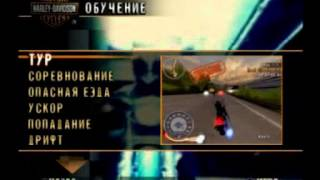 (PS2) Harley-Davidson Motorcycles: Race to the Rally (Russobit-M)