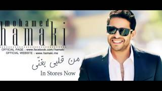 Mohamed Hamaky - Min Albi Baghani (Lyrics)