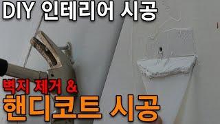 DIY 인테리어 - 벽지 제거 및 핸디코트 시공