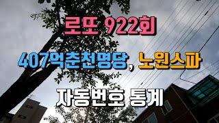 로또 922회 춘천407억명당, 노원스파 두곳의 자동번…