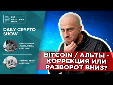 Bitcoin / альты - коррекция или разворот вниз? Boomer потерял все BITCOIN