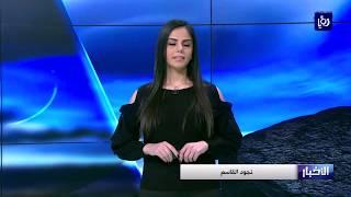 النشرة الجوية الأردنية من رؤيا 29-11-2017