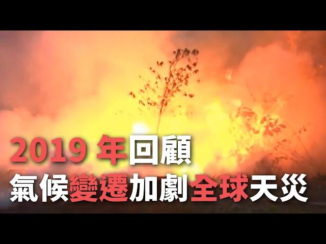 2019年回顧 氣候變遷加劇全球天災【央廣國際新聞】