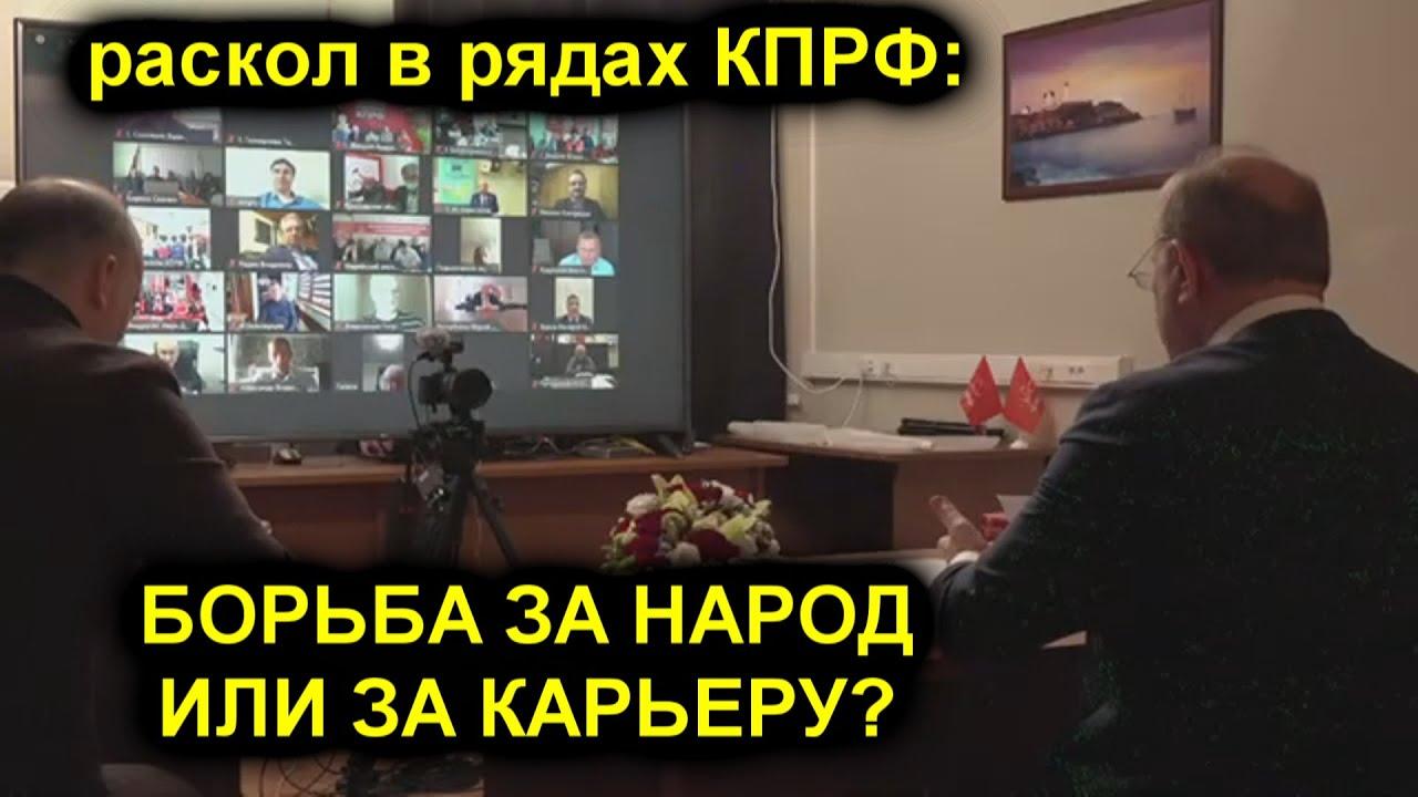 Зюганов - всё..! Раскол в рядах коммунистов на фоне признания и непризнания итогов голосования.