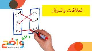 1-2: العلاقات والدوال (رياضيات ثاني ثانوي / الفصل الأول)
