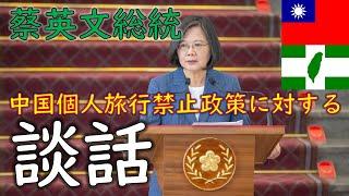 蔡英文総統の中共個人旅行禁止に対する談話(和訳)