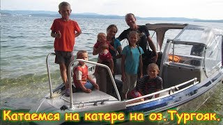 Оз.Тургояк. Катаемся на катере. Красотища! (07.18г.) Семья Бровченко.